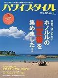 ハワイスタイル No.46 (エイムック 3426)