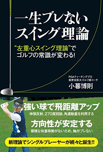 """一生ブレないスイング理論 """"左重心スイング理論""""でゴルフの常識が変わる"""