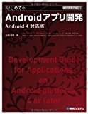 TECHNICAL MASTERはじめてのAndroidアプリ開発Android4対応版