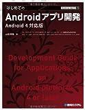 はじめてのAndroidアプリ開発―Android4対応版 (TECHNICAL MASTER)
