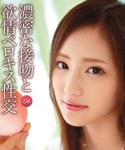 濃密な接吻と欲情ベロキス性交 04 [DVD]