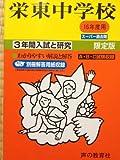 栄東中学校―3年間入試と研究: 16年度中学受験用 (404)