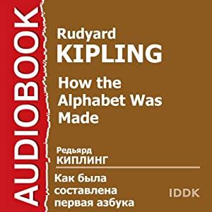 How the Alphabet Was Made [Russian Edition] | [Rudyard Kipling]