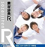 素材辞典[R]023 スクールライフ・中学生