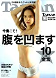 Tarzan (ターザン) 2011年 4/28号 [雑誌]