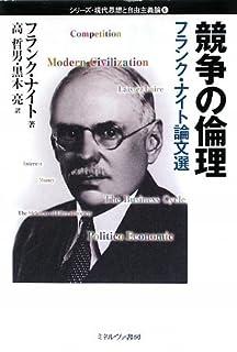 競争の倫理―フランク・ナイト論文選 (シリーズ・現代思想と自由主義論)