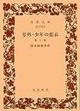 号外/少年の悲哀―他六篇 (岩波文庫 緑 19-4)