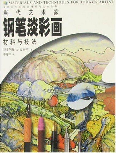 当代艺术家-钢笔淡彩画材料与技法(当代艺术家绘画材料与技法丛书)