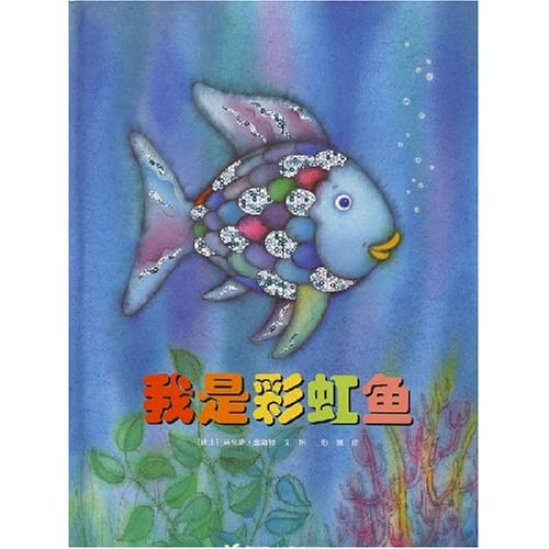 彩虹鱼(全5册)