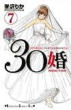 30婚miso・com 7 (7) (講談社コミックスキス)