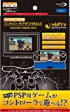 (PSP-2000,3000用)コントローラアダプタMAX-wild fire gaming dock-(ブルー)