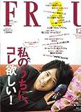 FRaU (フラウ) 2010年 12月号 [雑誌]