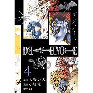 DEATH NOTE 文庫版4巻