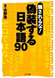 騙されるな! 偽装する日本語90