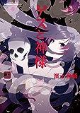 ゲスと神様(1)<ゲスと神様> (角川コミックス・エース)