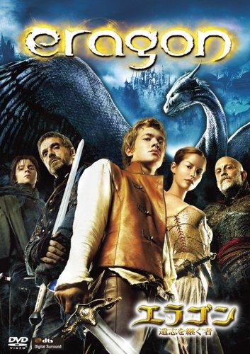 エラゴン 遺志を継ぐ者 [DVD] -