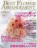 BEST FLOWER ARRANGEMENT (ベストフラワーアレンジメント) 2009年 07月号 [雑誌]
