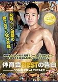体育会BESTの告白 - COMPLETE of YUTARO - [DVD]