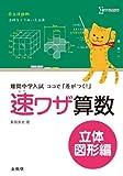 速ワザ算数立体図形編 (難関中学入試 ココで『差がつく! 』)