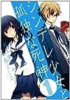 シンデレ少女と孤独な死神(1) (ガンガンコミックスONLINE)