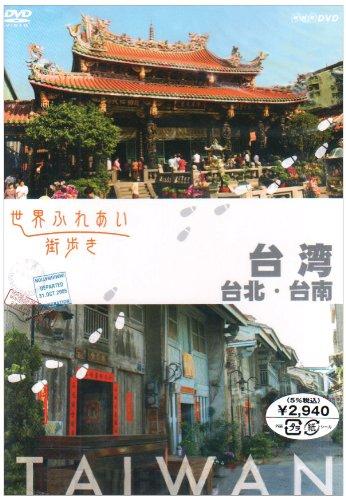 世界ふれあい街歩き 台湾/台北・台南 [DVD]