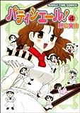 パティシエール! 4 (まんがタイムコミックス)