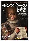 モンスターの歴史(「知の再発見」双書)