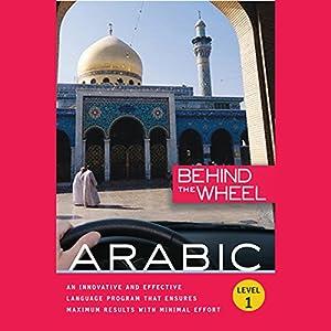 Behind the Wheel - Arabic Audiobook