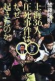 上海36人圧死事件はなぜ起きたのか (文春e-book)