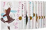 そこをなんとか コミック 1-9巻セット (花とゆめCOMICSスペシャル)