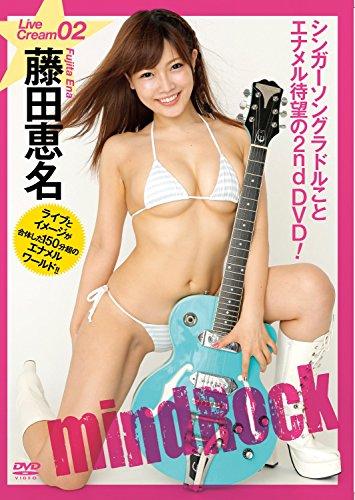 藤田恵名 mindRock [DVD]