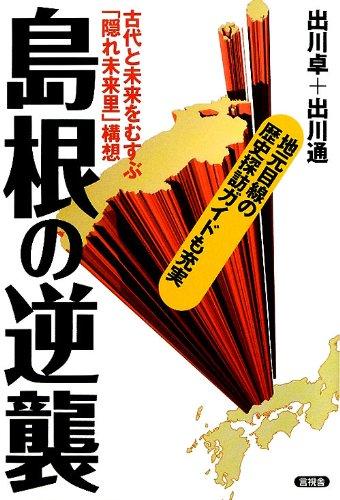 島根の逆襲