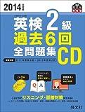 2014年度版英検2級過去6回全問題集CD 旺文社英検書