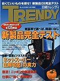 日経 TRENDY (トレンディ) 2009年 01月号 [雑誌]