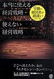 「本当に使える経営戦略・使えない経営戦略」山田 修