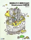 効率的なサイト制作のためのDreamweaverの教科書