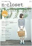 ナチュラルクローゼット 2010 springーsum 着心地のいい服に、私らしさをプラスして (Gakken Interior Mook)