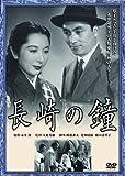 あの頃映画 松竹DVDコレクション 長崎の鐘[DVD]