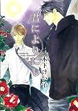 君によりにし (ミリオンコミックス) (ミリオンコミックス 22 Hertz Series 54)
