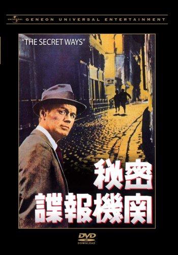 秘密諜報機関 [DVD]