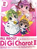 img - for All About Digi Charat II (Japanese Language) book / textbook / text book