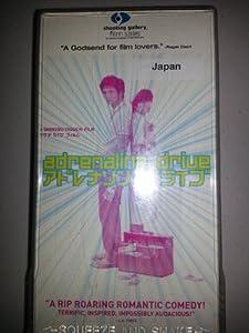 Adrenaline Drive [VHS]