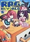 RPG W(・∀・)RLD5  ―ろーぷれ・わーるど― (富士見ファンタジア文庫)