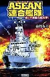 ASEAN連合艦隊: 南シナ海傭兵艦出撃! (歴史群像新書)