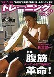 トレーニングマガジンン Vol.2 (B・B MOOK 557 スポーツシリーズ NO. 431)
