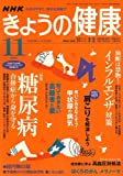 NHK きょうの健康 2006年 11月号 [雑誌]