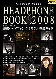 ヘッドフォンブック 2008—音楽ファンのための厳選ヘッドフォン132モデル徹底ガイド (2008) (CDジャーナルムック)