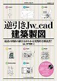 逆引きJw_cad建築製図 (エクスナレッジムック Jw_cadシリーズ 12)