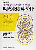 NPO・市民活動のための助成金応募ガイド〈2015〉