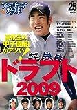 アマチュア野球 25 ドラフト2009 (NIKKAN SPORTS GRAPH)